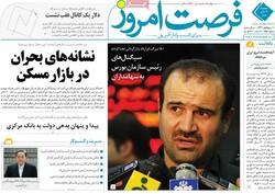 روزنامه های اقتصادی سهشنبه ۶ آبان ۹۹