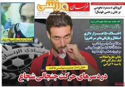 روزنامه های ورزشی سهشنبه ۶ آبان ۹۹