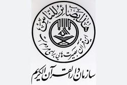 نشست رییس سازمان دارالقرآن با رؤسای ادارات امور قرآنی استانها