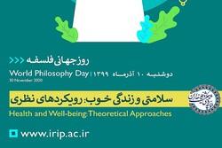 سخنرانان و عنوان سخنرانیهای روز جهانی فلسفه اعلام شد
