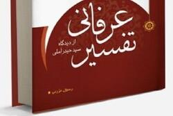 کتاب «تفسیر عرفانی از دیدگاه سید حیدر آملی» منتشر شد