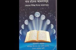 کتاب «اعمال دوازده ماه قمری» منتشر شد