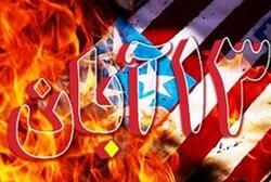 ۱۳آبان روز شکست توطئههای آمریکا علیه جمهوری اسلامی است