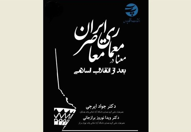 «معنا در معماری معاصر ایران؛ بعد از انقلاب اسلامی» منتشر شد