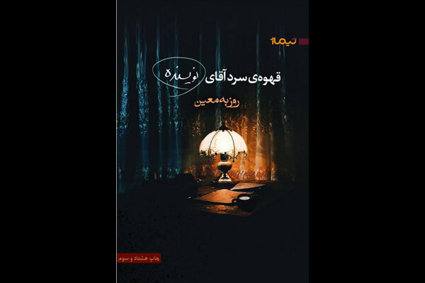 چاپ هشتاد و سوم «قهوه سرد آقای نویسنده»منتشر شد