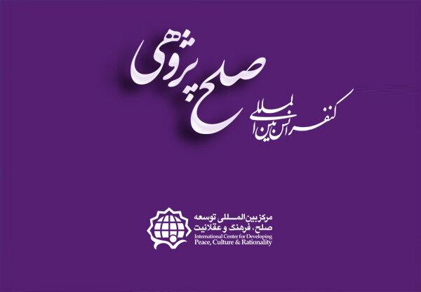 دومین کنفرانس بین المللی صلح پژوهی برگزار می شود