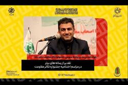 قدردانی جشنواره تئاتر مقاومت از رسانههای برتر