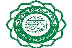 اتحادیه مؤسسات قرآن خواستار ممانعت از ورود کالاهای فرانسوی است