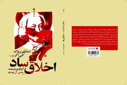ایرانیان با «اخلاق ساد» آشنا میشوند