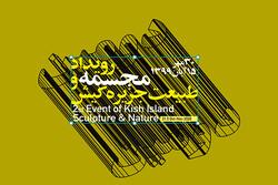دومین سمپوزیوم «مجسمه و طبیعت» برگزار میشود