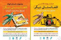 جشنواره هنری «افعانستانی دیگر» برگزار میشود