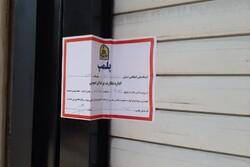 ۲۰ تالار و سفره خانه در استان همدان جریمه و پلمب شد