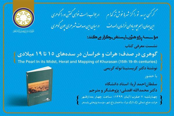«گوهری در صدف» در هرات معرفی میشود