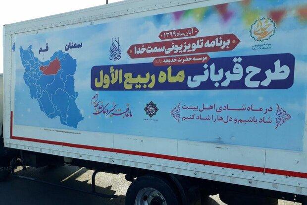 ۱۲۰۰ بسته گوشت بین نیازمندان استان سمنان توزیع شد