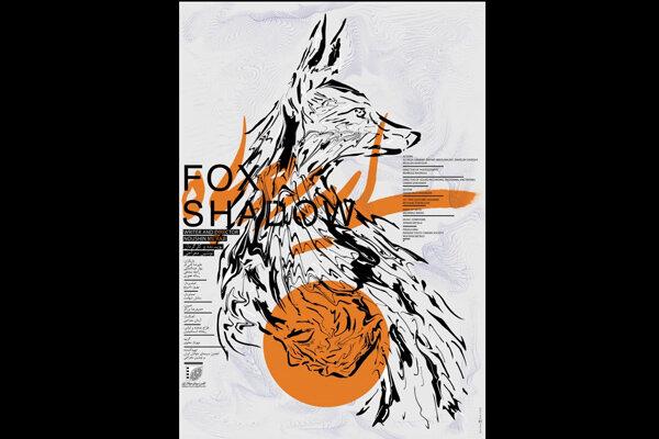 حضور «سایه روباه» در سی و هفتمین جشنواره فیلم کوتاه تهران