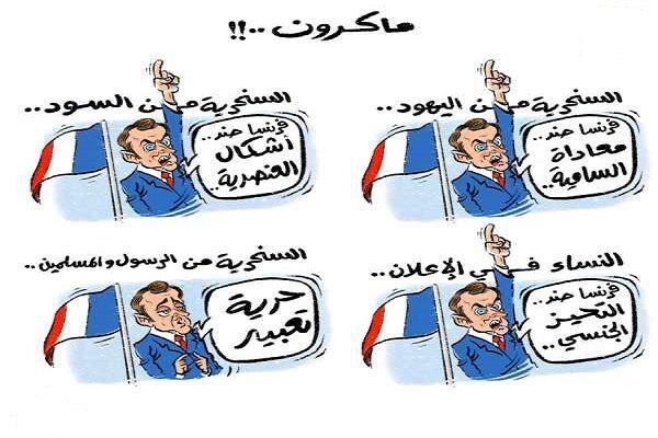 فرنسا ضد السامية واشكال العنصرية ومع حرية التعبير