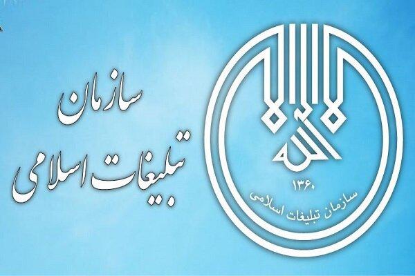 دفتر نمایندگی اداره تبلیغات اسلامی در شهر شرافت افتتاح شد