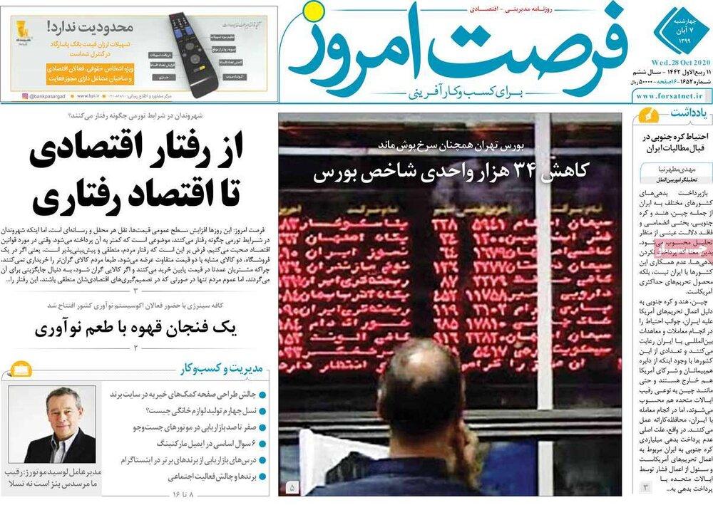 روزنامه های اقتصادی چهارشنبه ۷ آبان ۹۹