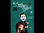 انتشار فراخوان بیستمین جشنواره سراسری تئاتر «پسامهر»