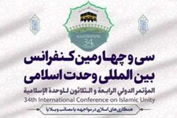 سیوچهارمین کنفرانس بین المللی وحدت اسلامی افتتاح شد