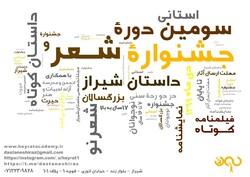 جشنواره استانی «شعر و داستان شیراز» فراخوان داد