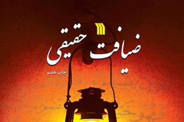 ضیافت حقیقی کتابی از آیت الله شجاعی برای درک ماه رمضان