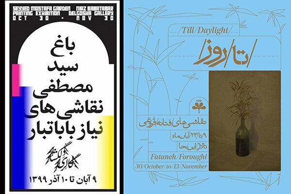 نمایش «باغ سید مصطفی» در دلگشا/ اوقات و لحظاتی که «تا روز» ثبت شد