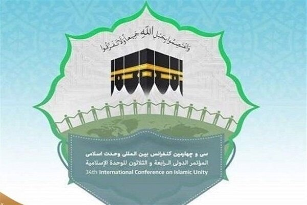 بدء فعاليات مؤتمر الوحدة الاسلامية في طهران بدورته ال34