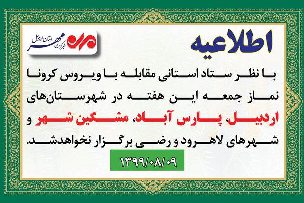 نماز جمعه در ۳شهرستان اردبیل برگزار نمی شود