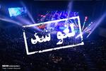تمامی کنسرتها و برنامهها در جزیره کیش لغو شد