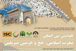 همایش بینالمللی مغرب اسلامی، حج و حرمین شریفین برگزار میشود
