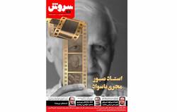 مجله سروش با پرونده اکبر عالمی منتشر شد
