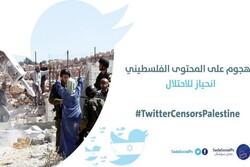 کمپین کاربران فلسطینی علیه حمایت توئیتر از رژیم صهیونیستی