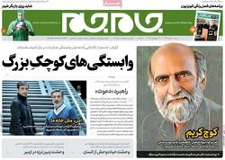 روزنامه های صبح شنبه ۱۰ آبان ۹۹