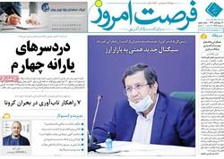 روزنامه های اقتصادی شنبه ۱۰ آبان ۹۹