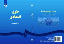 کنترل رفتارهای اقتصادی دولت و مردم با علم حقوق