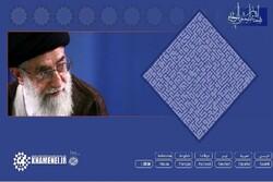 یادداشت منتسب به رهبر انقلاب بر یکی از کتب طب اسلامی جعلی است