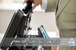 معرفی مرکز خدمات و تعمیرات ماشینهای اداری فالنیک