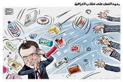 حملة مقاطعة البضائع الفرنسية