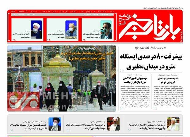 صفحه اول روزنامه های استان قم ۱۰ آبان ۱۳۹۹