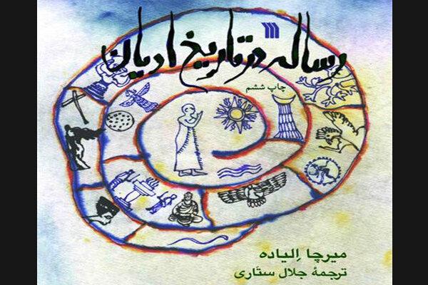 اديان،ساختار،الياده،آنگاه،ميرچا،قداست،رساله