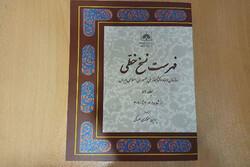 جلد ۸۹ از کتاب فهرست نسخ خطی سازمان اسناد و کتابخانه ملی منتشر شد