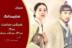 «یانگوم» به شبکه تماشا می آید/ پخش «بچه مهندس ۱»
