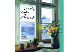 مجموعه شعر «پنجرهای مشرف به خیابان هفتم» منتشر شد