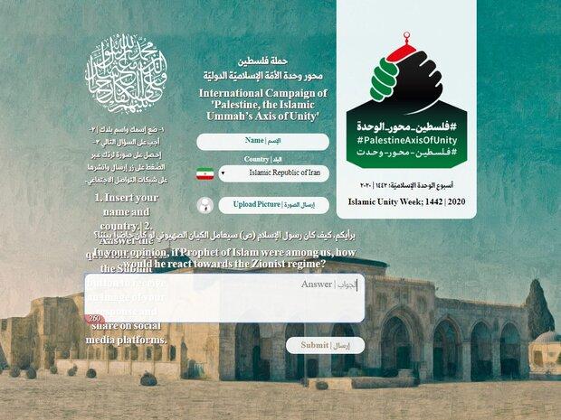 """انطلاق حملة """"فلسطين محور وحدة الأمّة الإسلاميّة"""""""