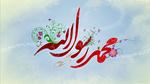 آشنایی با کتاب شناسی حضرت محمد (ص)/تقویت محبت و تبعیت از پیامبر اکرم