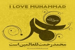 Prophet Mohammad (PBUH); mercy for all