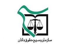خدمات حقوقی و قضایی رایگان به مددجویان کمیته امداد ارائه می شود