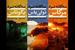 سهگانه ایرانی «نبرد» به کتابفروشیها آمد/روایت تاریخ مفقود جهان