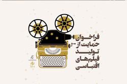 اعلام دومین فراخوان طرح حمایت فارابی از تولید فیلم اقتباسی